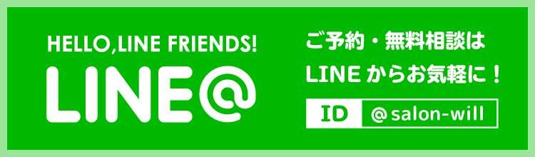 大阪美容鍼灸willの公式LINEアット